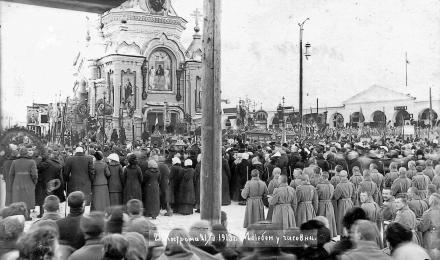 4-Молебен-21-февраля-1913-г
