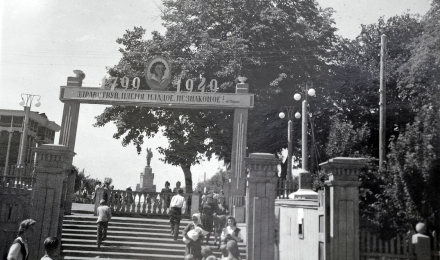 Вход-в-центральный-парк-1949г