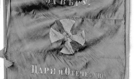 Знамя-костромс